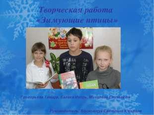 Творческая работа «Зимующие птицы» Григорьева Тамара, Багаев Игорь, Михалёва