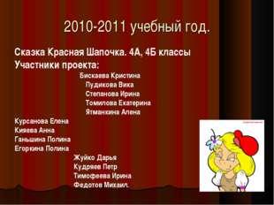 2010-2011 учебный год. Сказка Красная Шапочка. 4А, 4Б классы Участники проект