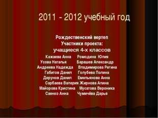 2011 - 2012 учебный год Рождественский вертеп Участники проекта: учащиеся 4-х