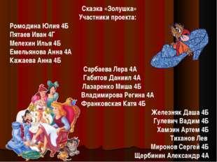 Сказка «Золушка» Участники проекта: Ромодина Юлия 4Б Пятаев Иван 4Г Мелехин И