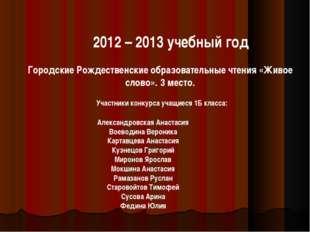 2012 – 2013 учебный год Городские Рождественские образовательные чтения «Живо