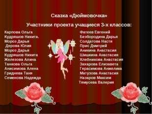 Сказка «Дюймовочка» Участники проекта учащиеся 3-х классов: Карпова Ольга Куд