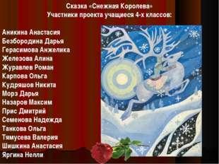 Сказка «Снежная Королева» Участники проекта учащиеся 4-х классов: Аникина Ана