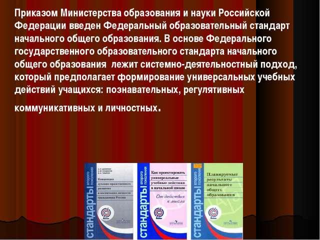 Приказом Министерства образования и науки Российской Федерации введен Федера...