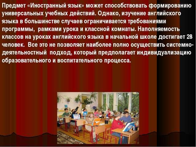 Предмет «Иностранный язык» может способствовать формированию универсальных уч...