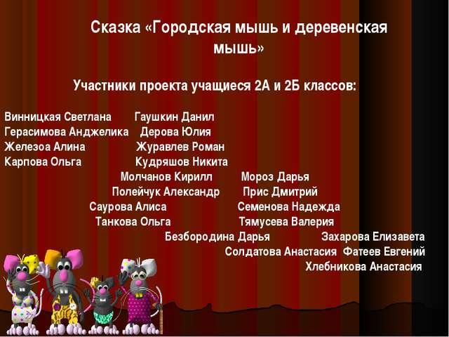 Сказка «Городская мышь и деревенская мышь» Участники проекта учащиеся 2А и 2Б...