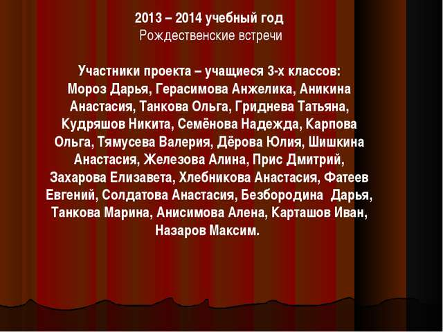 2013 – 2014 учебный год Рождественские встречи Участники проекта – учащиеся 3...