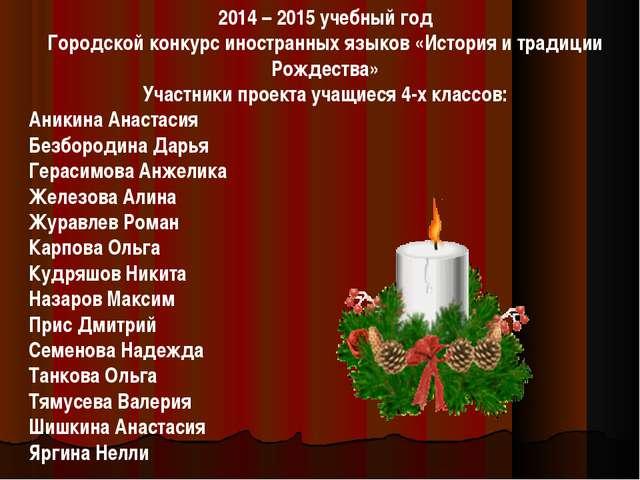 2014 – 2015 учебный год Городской конкурс иностранных языков «История и тради...