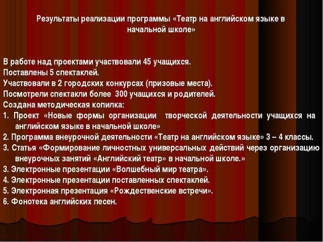 Результаты реализации программы «Театр на английском языке в начальной школе...