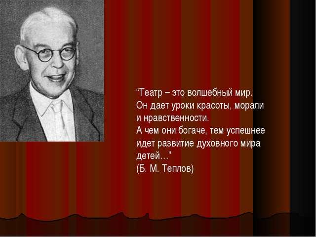 """""""Театр – это волшебный мир. Он дает уроки красоты, морали и нравственности. А..."""