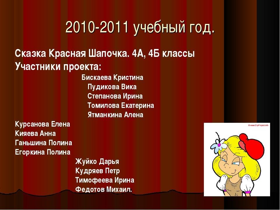 2010-2011 учебный год. Сказка Красная Шапочка. 4А, 4Б классы Участники проект...