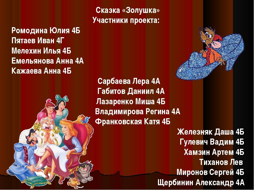 Сказка «Золушка» Участники проекта: Ромодина Юлия 4Б Пятаев Иван 4Г Мелехин И...
