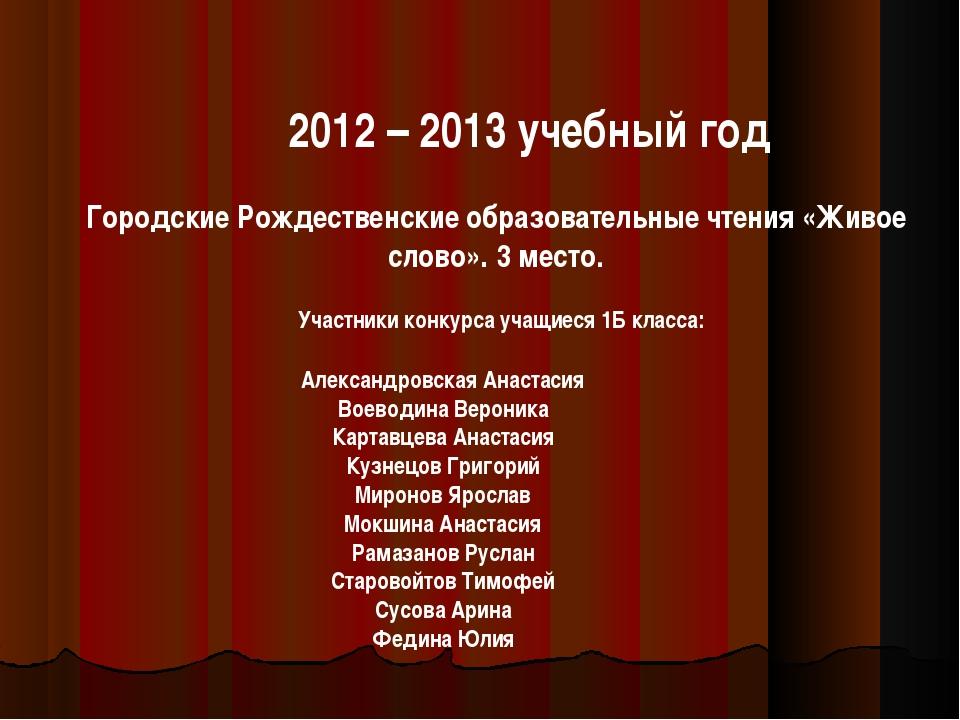 2012 – 2013 учебный год Городские Рождественские образовательные чтения «Живо...