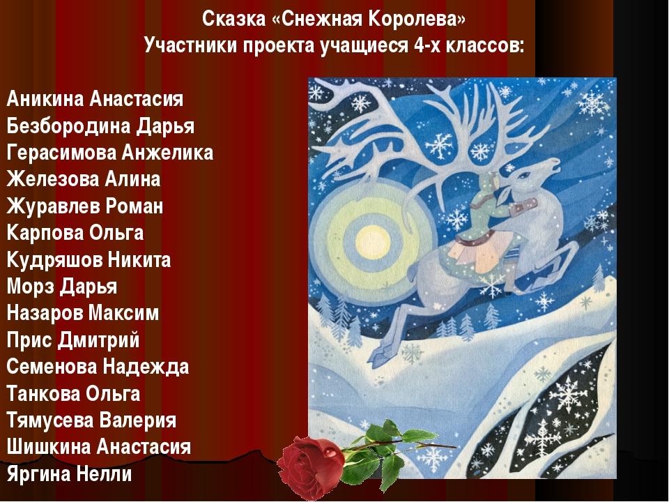 Сказка «Снежная Королева» Участники проекта учащиеся 4-х классов: Аникина Ана...