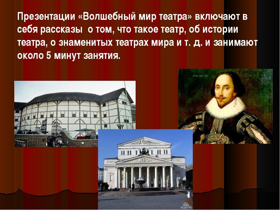 Презентации «Волшебный мир театра» включают в себя рассказы о том, что такое...