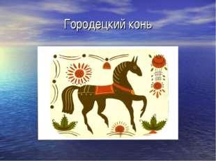 Городецкий конь