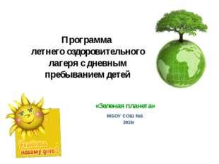 Программа  летнего оздоровительного лагеря с дневным пребыванием детей