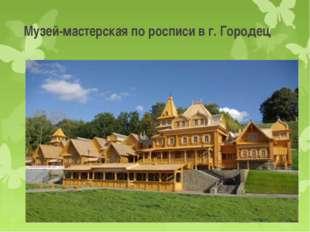 Музей-мастерская по росписи в г. Городец