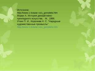 Источники: http://www.1-kvazar.ru/u_gorodets.htm Моран А. История декоративно