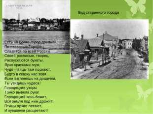 Вид старинного города Есть на Волге город древний, По названью Городец. Слав