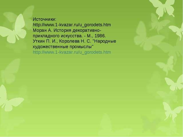 Источники: http://www.1-kvazar.ru/u_gorodets.htm Моран А. История декоративно...