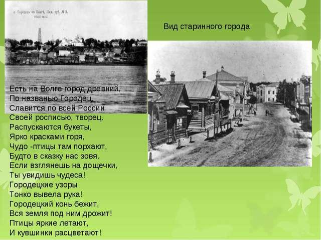 Вид старинного города Есть на Волге город древний, По названью Городец. Слав...