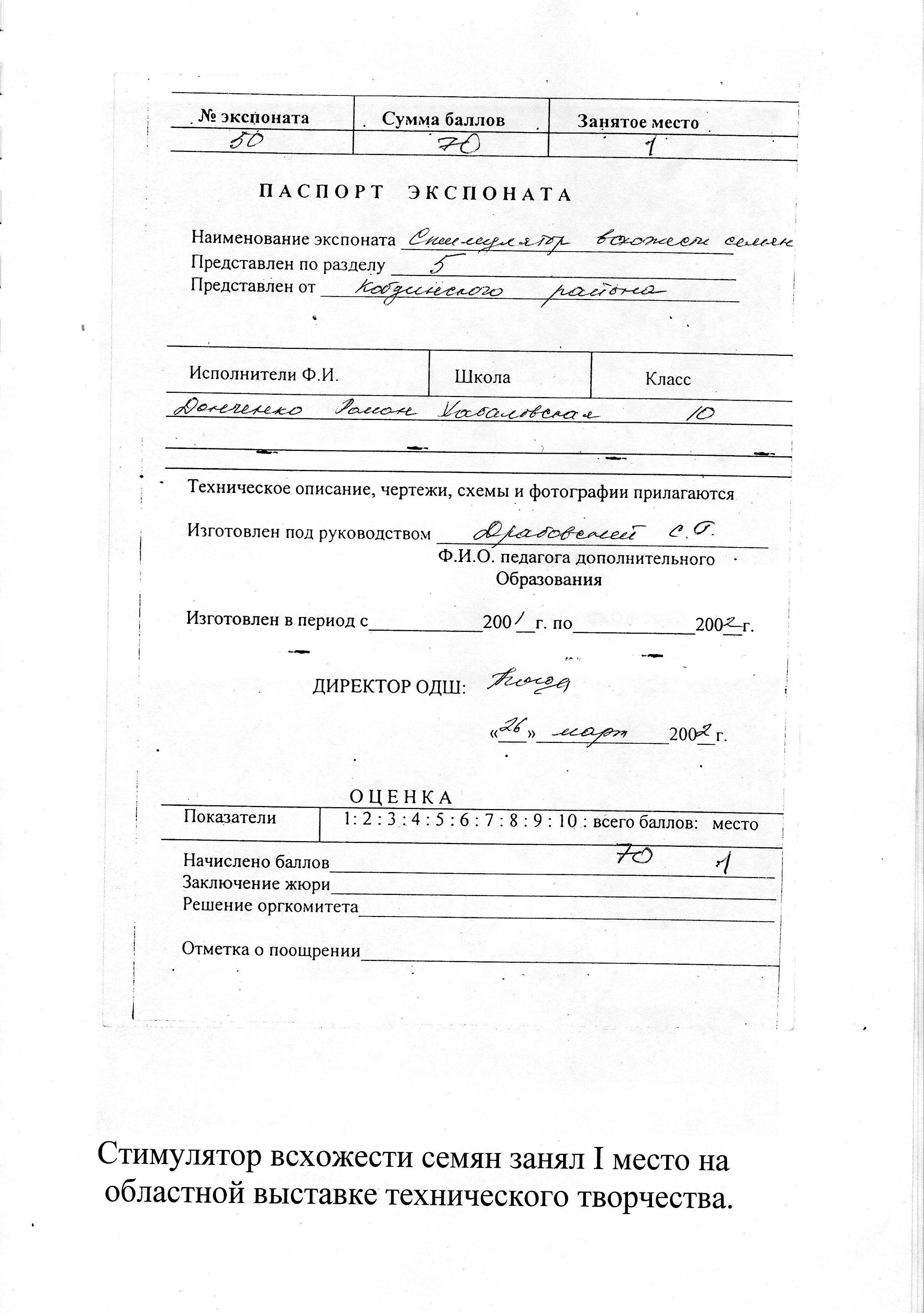 D:\Documents and Settings\СЕРГЕЙ\Мои документы\Мои рисунки\img722.jpg