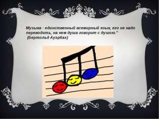 Музыка - единственный всемирный язык, его не надо переводить, на нем душа гов