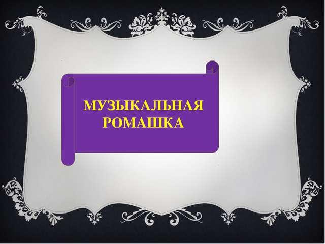МУЗЫКАЛЬНАЯ РОМАШКА