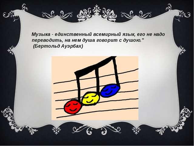 Музыка - единственный всемирный язык, его не надо переводить, на нем душа гов...