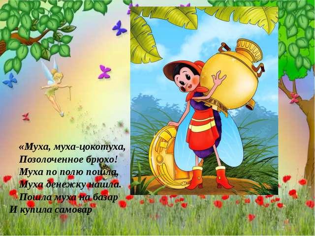 «Муха, муха-цокотуха, Позолоченное брюхо! Муха по полю пошла, Муха денежку н...