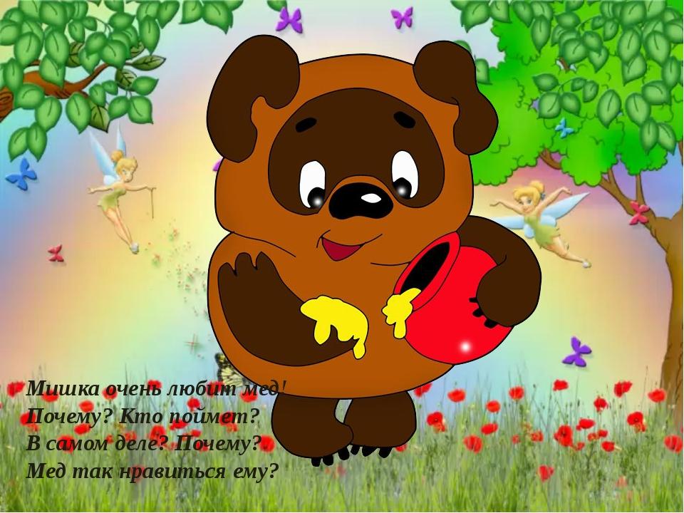 Мишка очень любит мед! Почему? Кто поймет? В самом деле? Почему? Мед так нра...