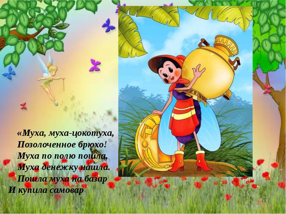 Картинки муха цокотуха для детей на прозрачном фоне, подписью открытки мамам
