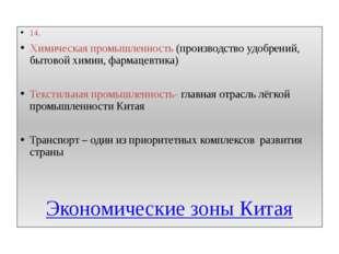 14. Химическая промышленность (производство удобрений, бытовой химии, фармац