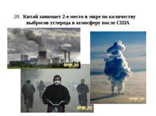 20. Китай занимает 2-е место в мире по количеству выбросов углерода в атмосфе