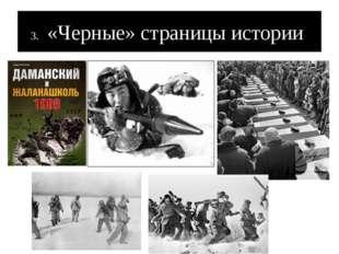 3. «Черные» страницы истории