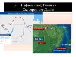 28. Нефтепровод Тайшет - Сковородино-Дацин