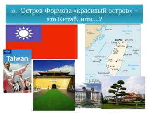 33. Остров Формоза «красивый остров» – это Китай, или....?