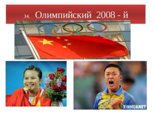 34. Олимпийский 2008 - й