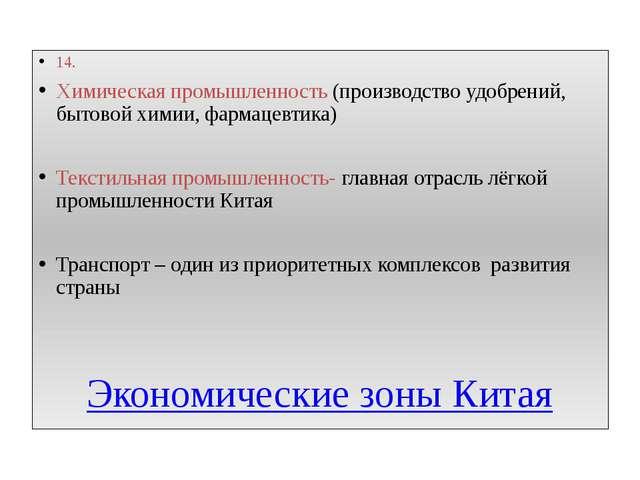 14. Химическая промышленность (производство удобрений, бытовой химии, фармац...