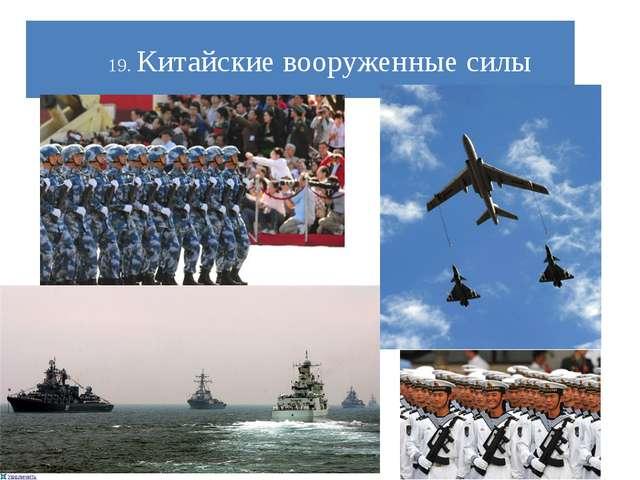 19. Китайские вооруженные силы