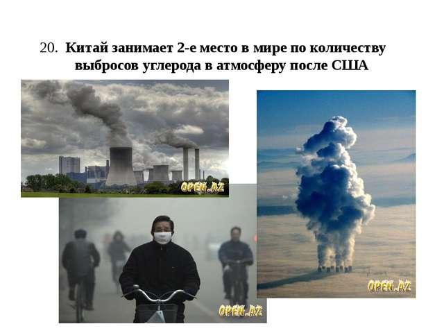 20. Китай занимает 2-е место в мире по количеству выбросов углерода в атмосфе...