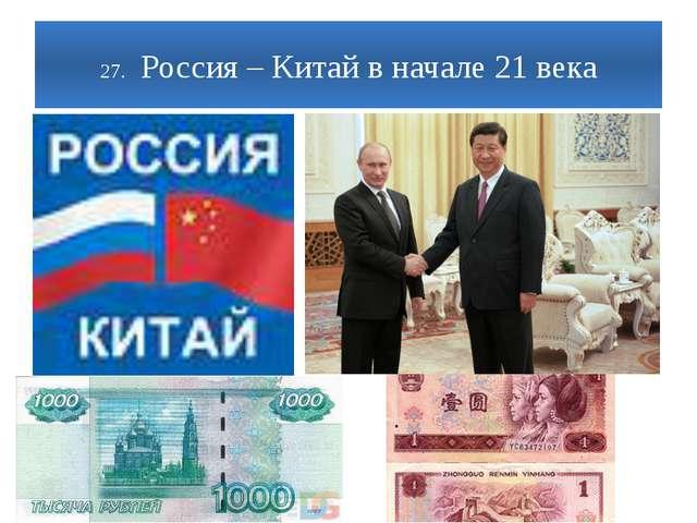 27. Россия – Китай в начале 21 века