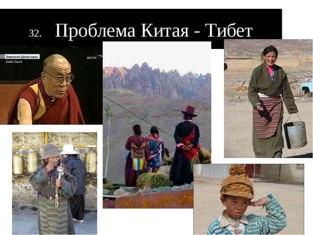 32. Проблема Китая - Тибет