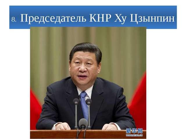 8. Председатель КНР Ху Цзынпин