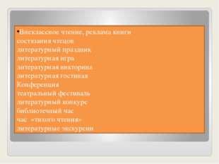 Внеклассное чтение, реклама книги состязания чтецов литературный праздник лит
