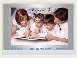 «Семья и книга: читаем вместе»