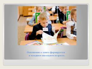 Отношение к книге формируется в младшем школьном возрасте.