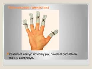 Пальчиковая гимнастика Развивает мелкую моторику рук, помогает расслабить мыш