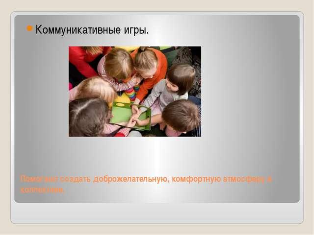 Помогают создать доброжелательную, комфортную атмосферу в коллективе. Коммуни...